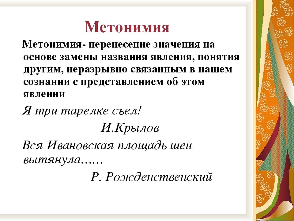 Отличия метафоры от метонимии