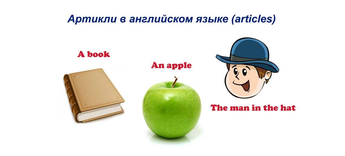 Популярно об артиклях в английском языке / блог компании онлайн школа englishdom / хабр