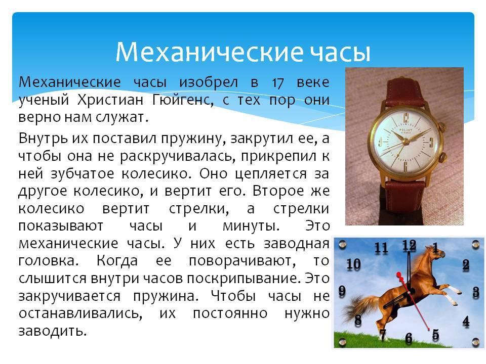 Часы | энциклопедия моды