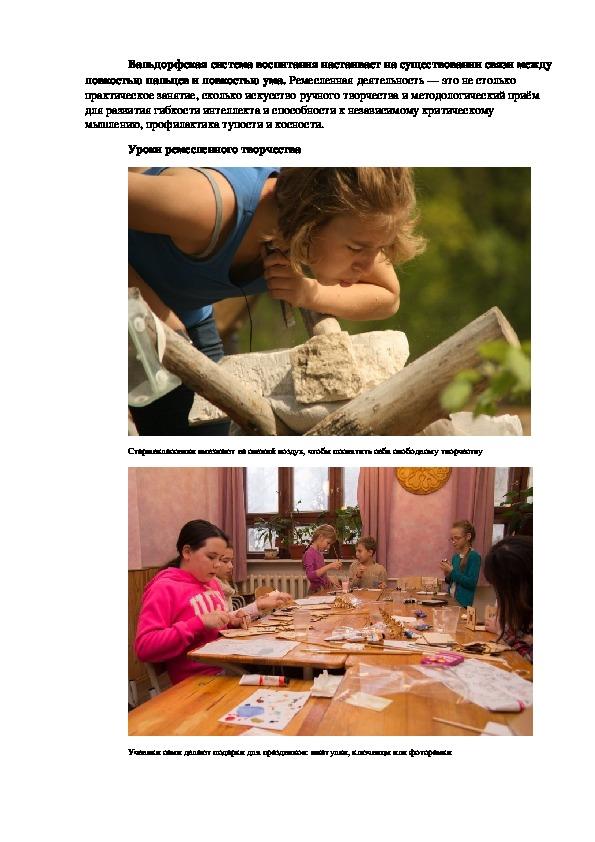 Вальдорфская школа - определение. вальдорфский детский сад. вальдорфская педагогика: плюсы и минусы