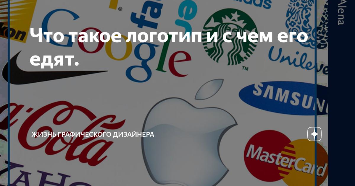 Самые красивые логотипы компаний: история двадцати известных брендов | дизайн, лого и бизнес | блог турболого