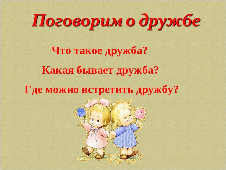 Научите ребенка дружить