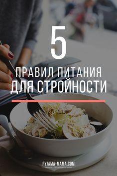 Пища: это то, что мы едим или то, чем мы живем?