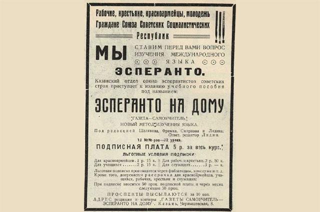 Эсперанто — викиучебник