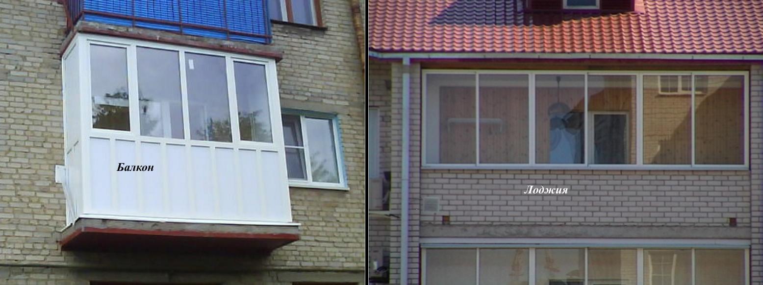Балкон и лоджия: в чем разница: варианты конструкций, размеры