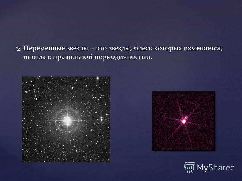 Переменная звезда — википедия. что такое переменная звезда