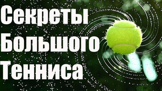 Что такое гейм в теннисе