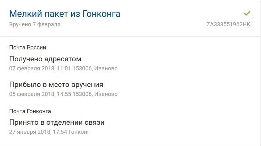 Отследить посылку почта россии онлайн ➤ узнай где посылка по номеру