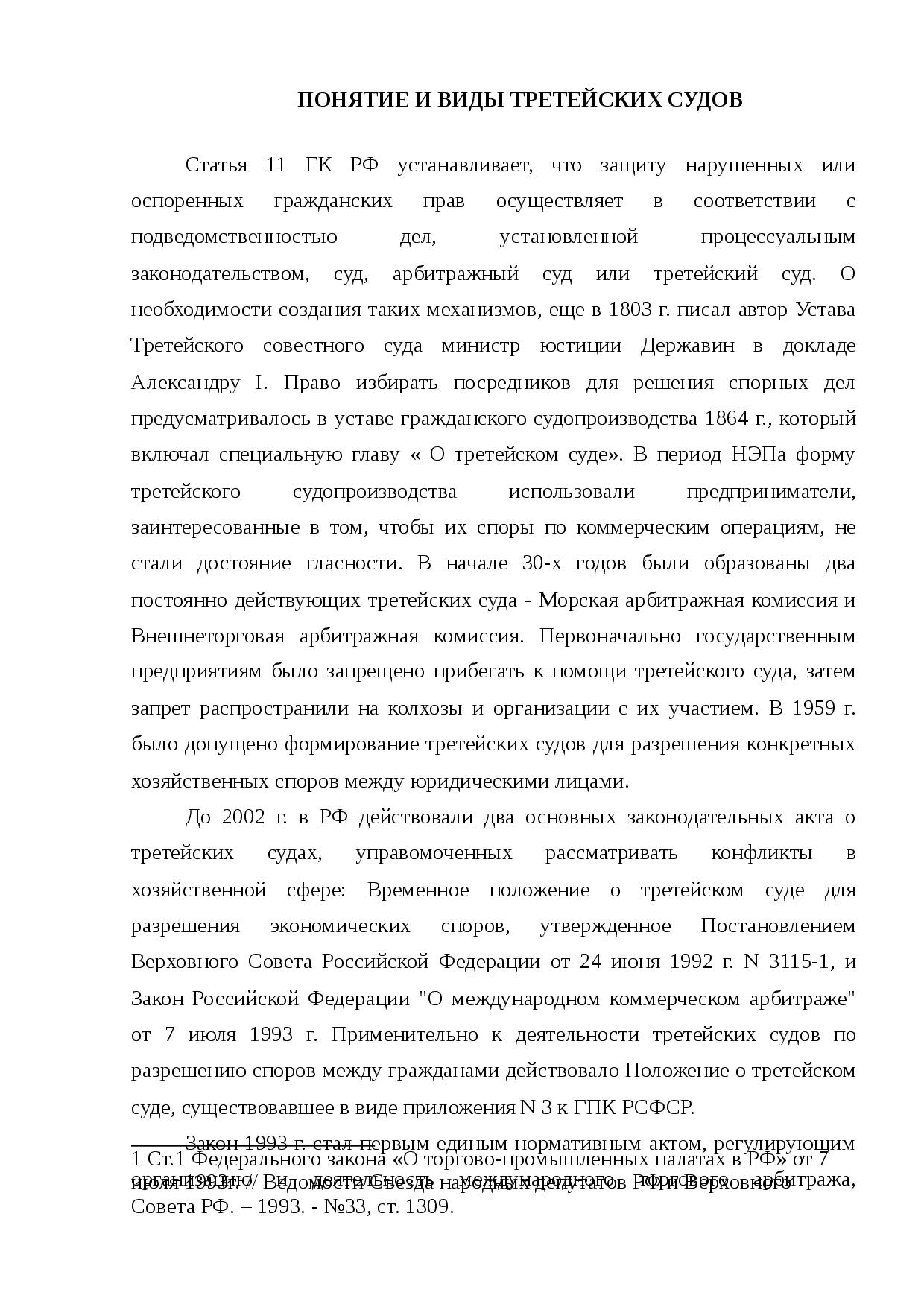 Третейский суд — википедия