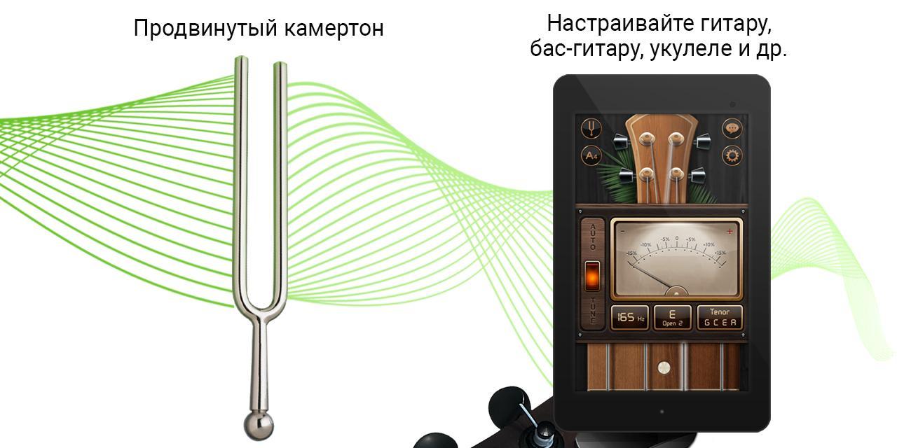 Камертон - это.. звук камертона. камертон для настройки музыкальных инструментов