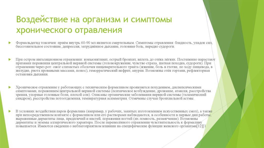 Инструкция на формалин: что это такое, цена, где купить, применение - medside.ru