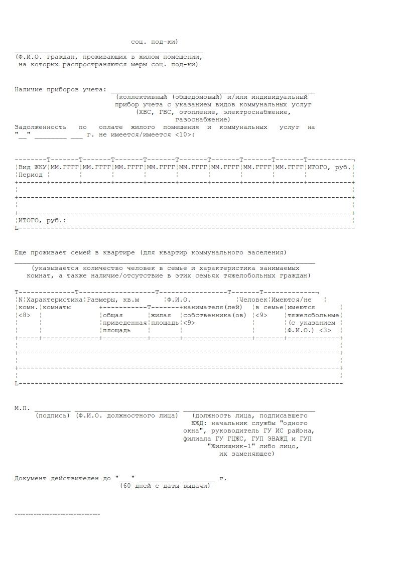 Как получить единый жилищный документ