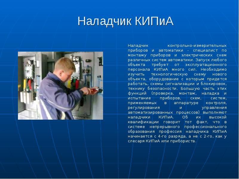 Наладчик кипиа: что за профессия, разряды, обучение