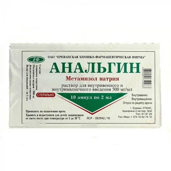 Метамизол натрия: что это такое, инструкция по применению, цена, отзывы и аналоги