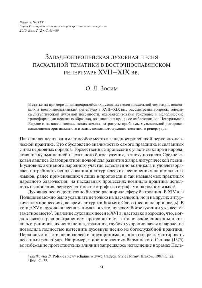 Песнь - словарь литературоведческих терминов - словари и энциклопедии