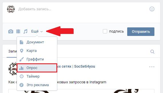 Как накрутить голоса во вконтакте