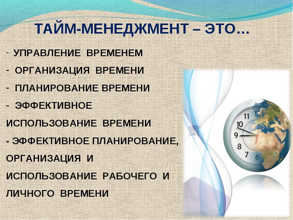Тайм-менеджмент: что это такое, основные принципы и техники эффективного управления временем | calltouch.блог