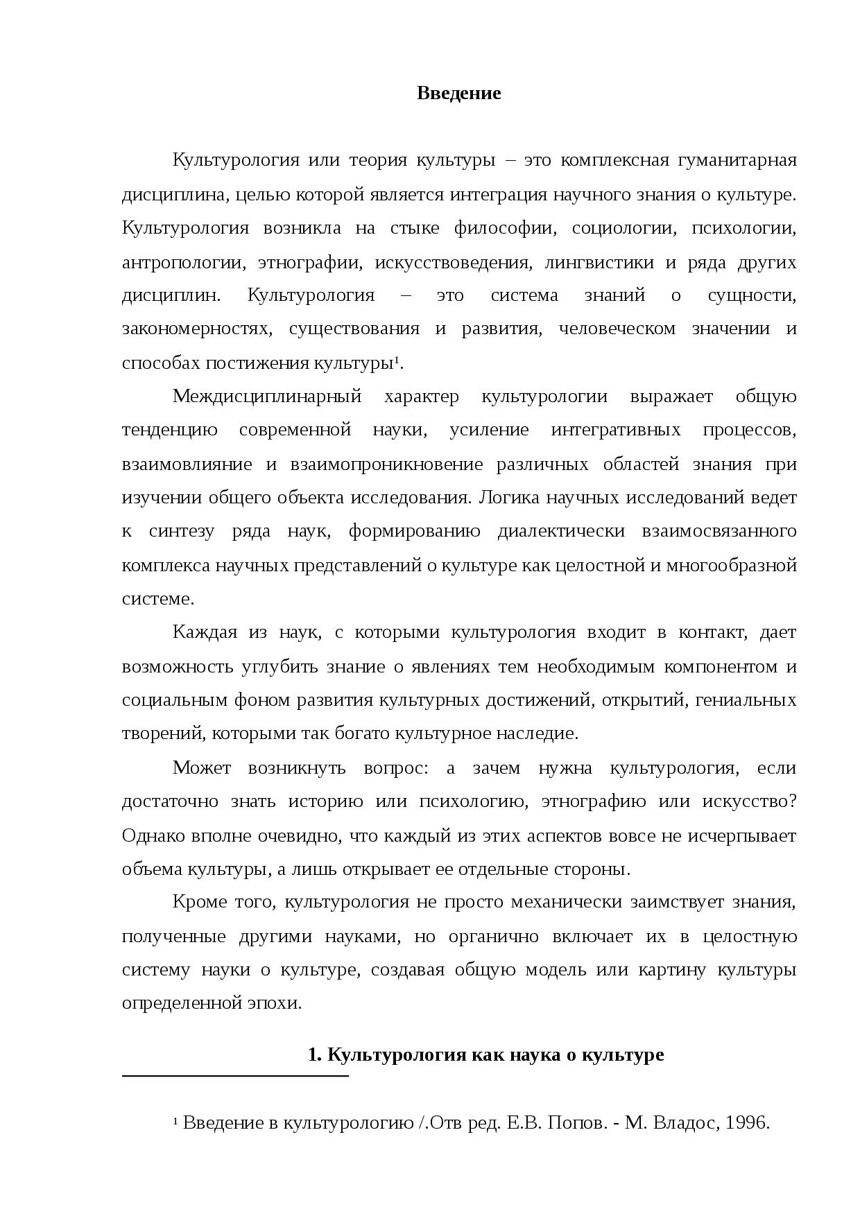 Лекция 6. культурология как наука о культуре