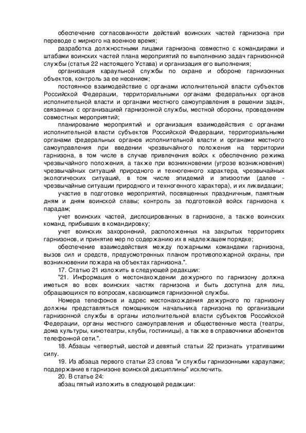 Перечень и законодательная основа общевоинских уставов вс рф (стр. 1 ) | контент-платформа pandia.ru