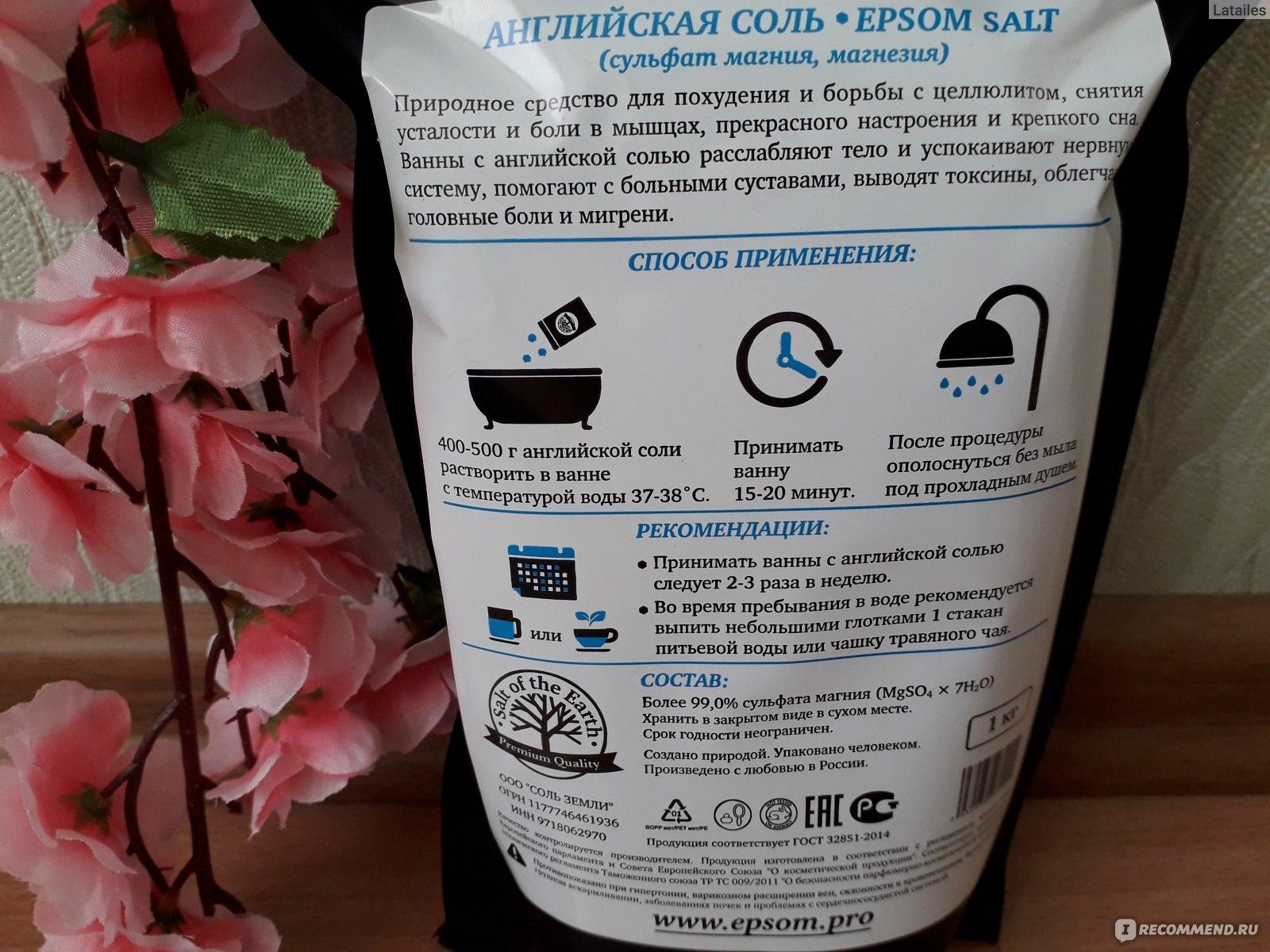 Английская соль – помощник в очищении и похудении
