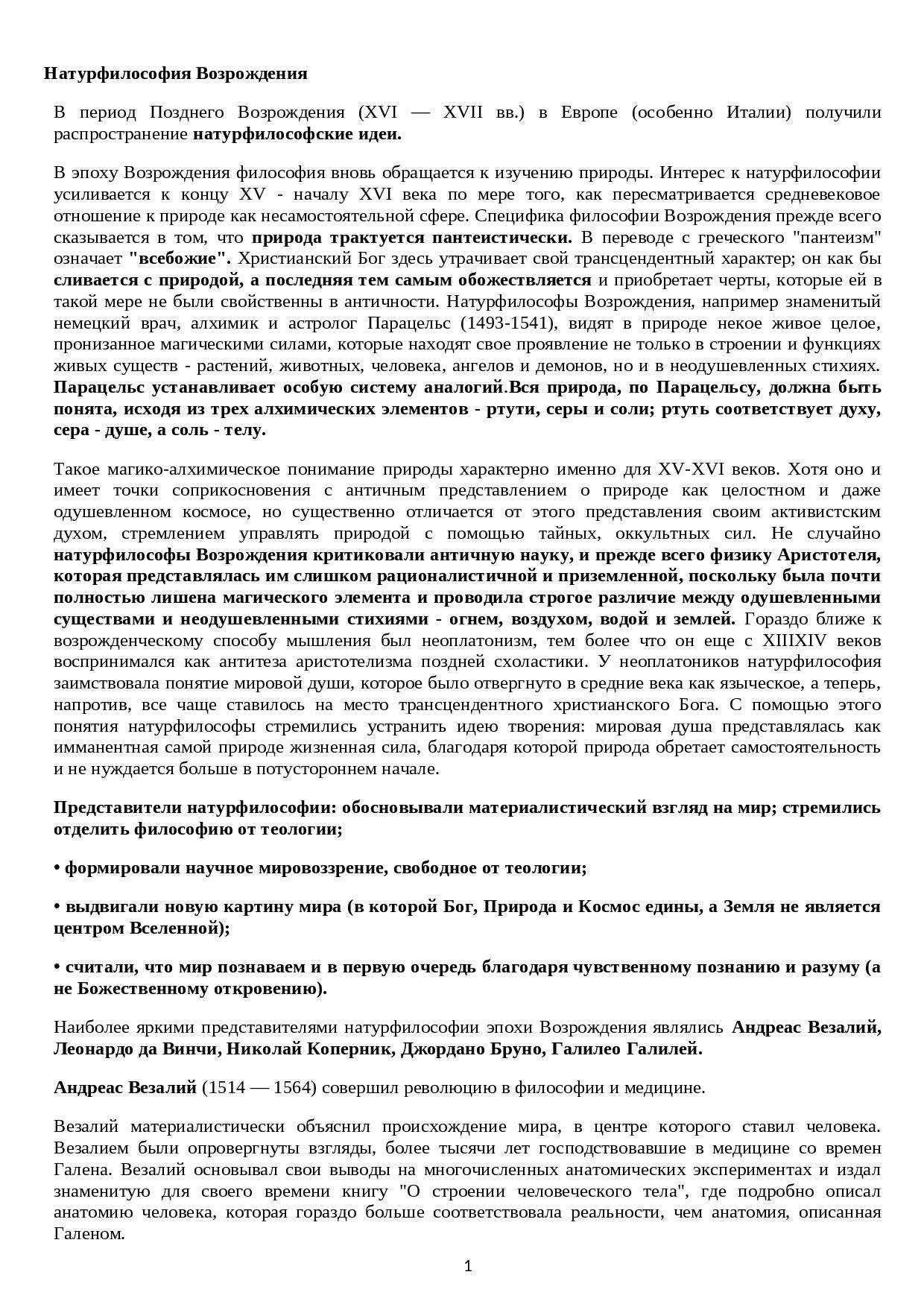 Характеристика пантеизма и основные мыслители