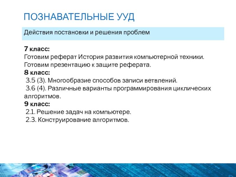Информация и управление. системный подход. информационное общество