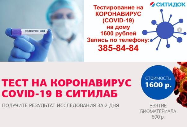 Где пройти тест на коронавирус в свободном платно и бесплатно: цена и сроки коронавирус covid–19 |