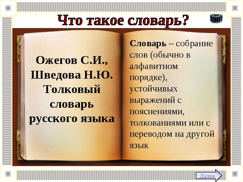 Что такое ось? толкование слова ось в разных словарях.