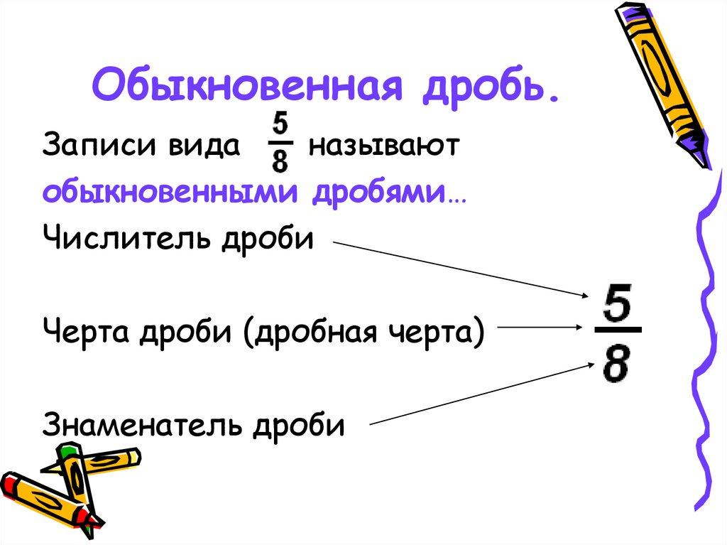 Дробь (математика) — википедия с видео // wiki 2