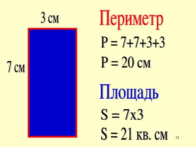 Периметр и площадь прямоугольника: как найти периметр квадрата по его стороне или чему он равен и какие формулы для нахождения этого