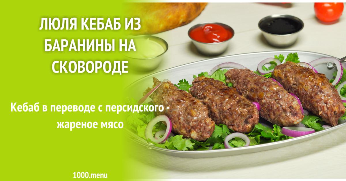 Кебаб: рецепт приготовления в домашних условиях, как правильно сделать дома на мясорубке классический настоящий, ингредиенты, инвентарь