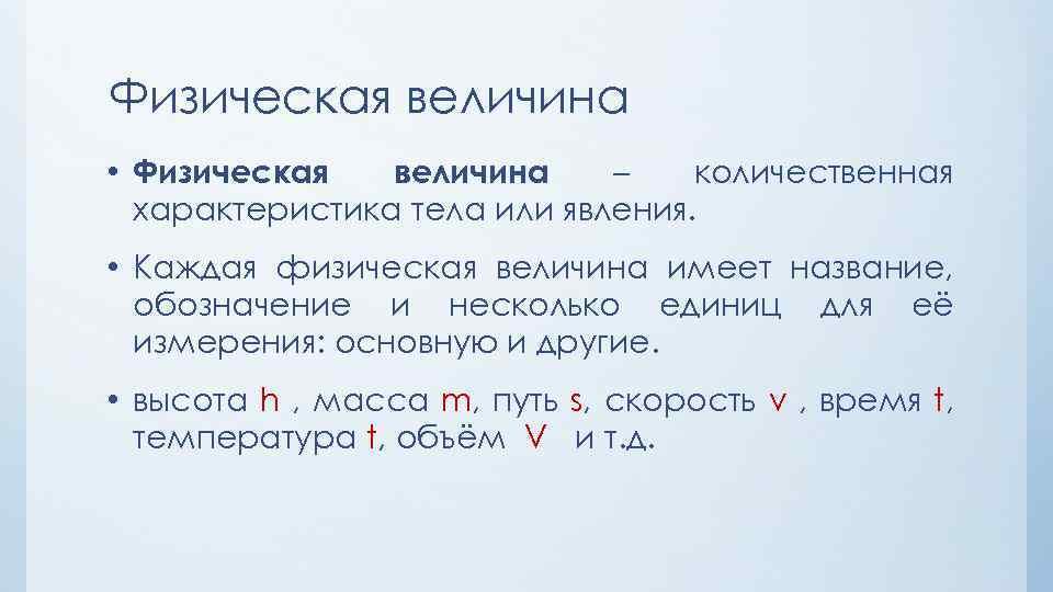 Урок 2: физические измерения - 100urokov.ru