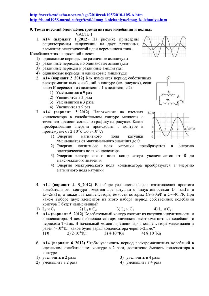 Колебания: механические и электромагнитные. свободные и вынужденные колебания. характеристика :: syl.ru