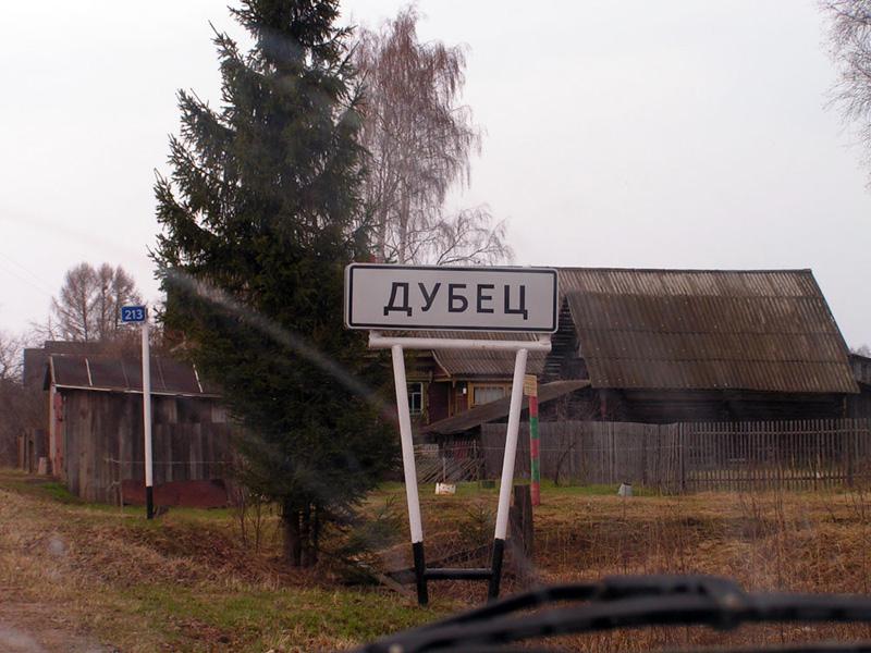 Населённый пункт