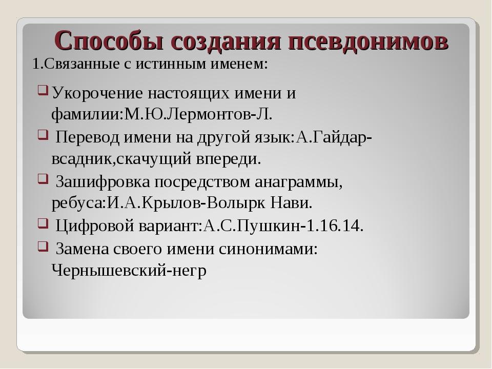 Кратчайшая энциклопедия псевдонимов