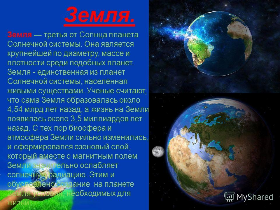 Характеристика и сведения о планете земля