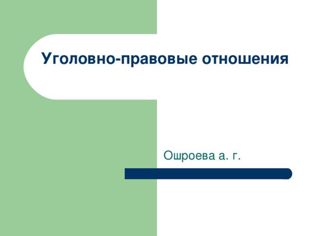 Уголовно-правовые отношения (обществознание, 9 класс)