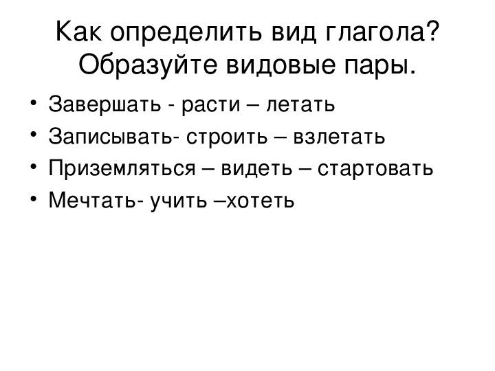 Двувидовые глаголы