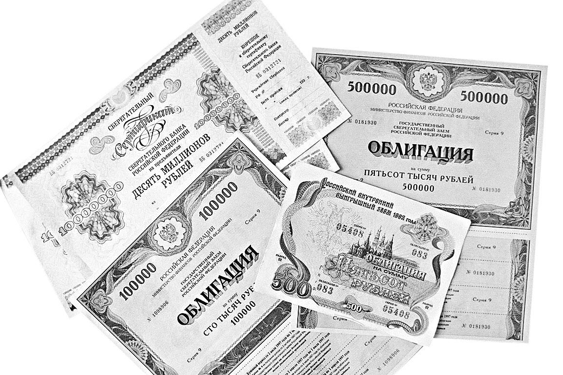 Купить облигации по выгодному курсу на 27.08.2020 найти самые доходные 2020 | банки.ру