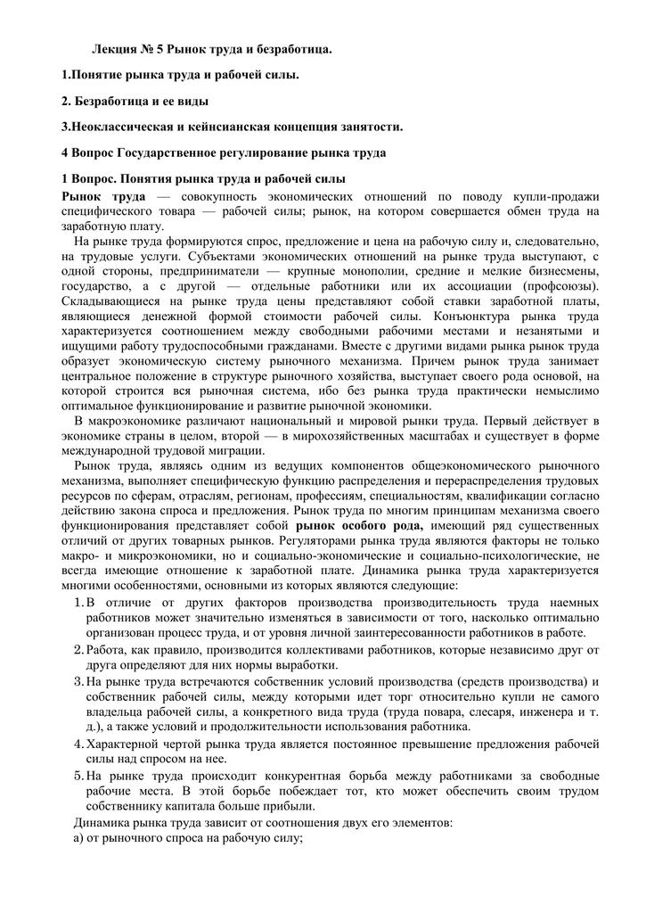 Рынок труда в россии: особенности. регулирование рынка труда