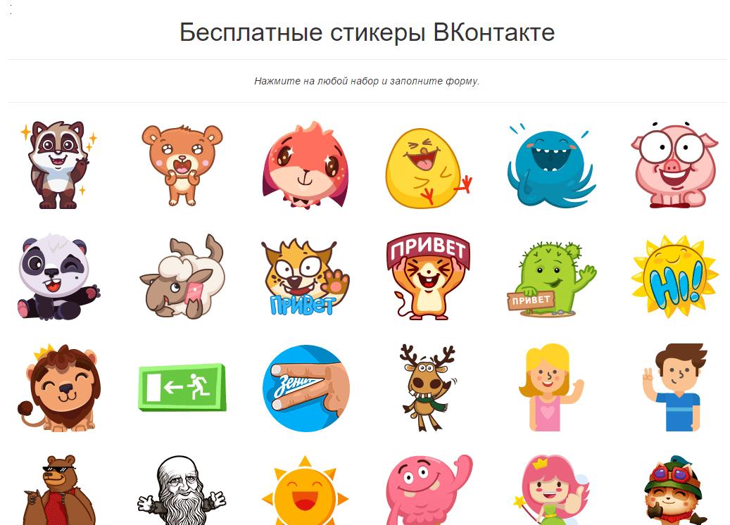 Стикер: что такое и что это стикеры - proslang.ru