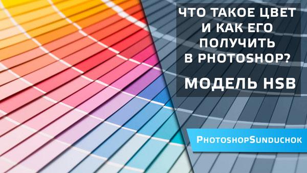 Цвет что это? значение слова цвет