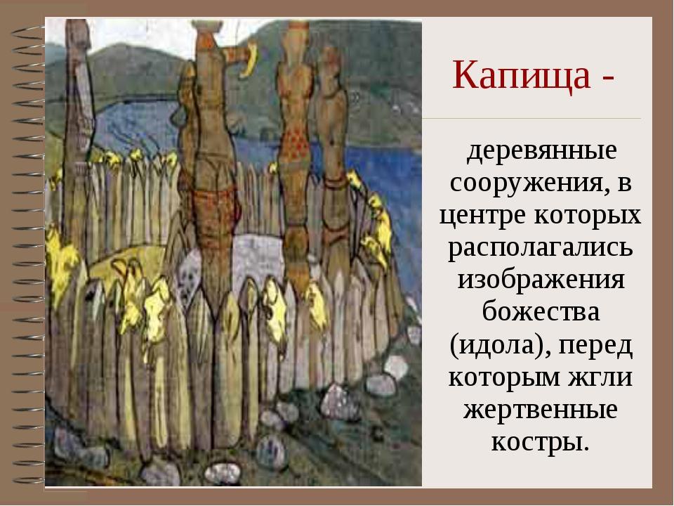 Что такое капище? примеры древних капищ :: syl.ru