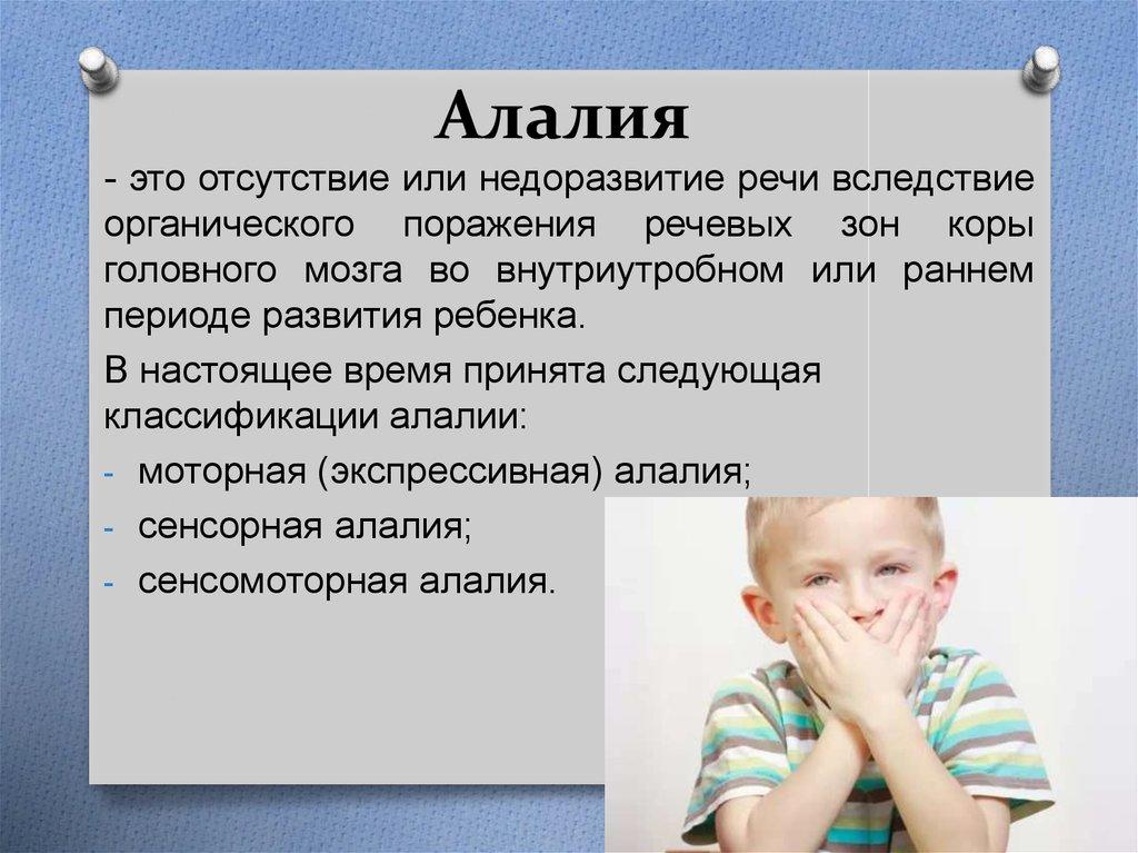 Сенсомоторная алалия у детей: причины, симптомы, классификация, лечение, прогноз - моторная сенсорная алалия у ребенка