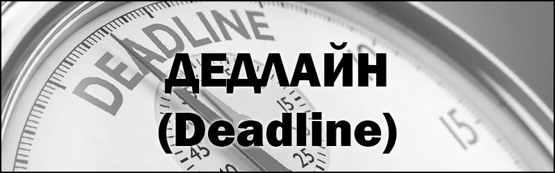 Дедлайн (deadline) что это такое? что значит это слово?