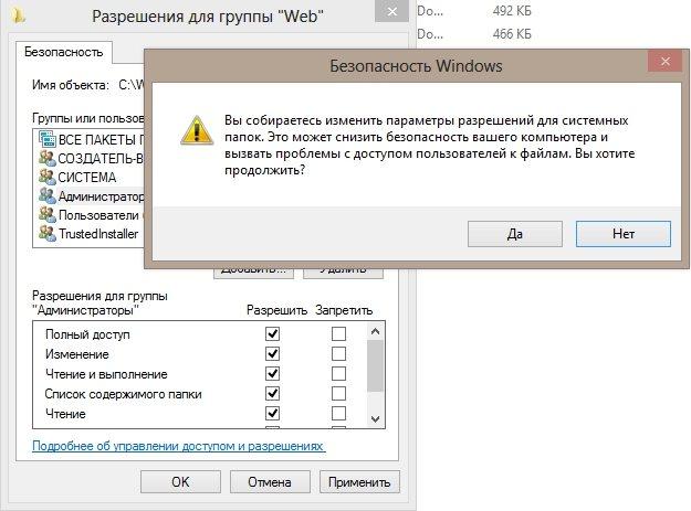 Как отключить trustedinstaller и изменить системные файлы и папки