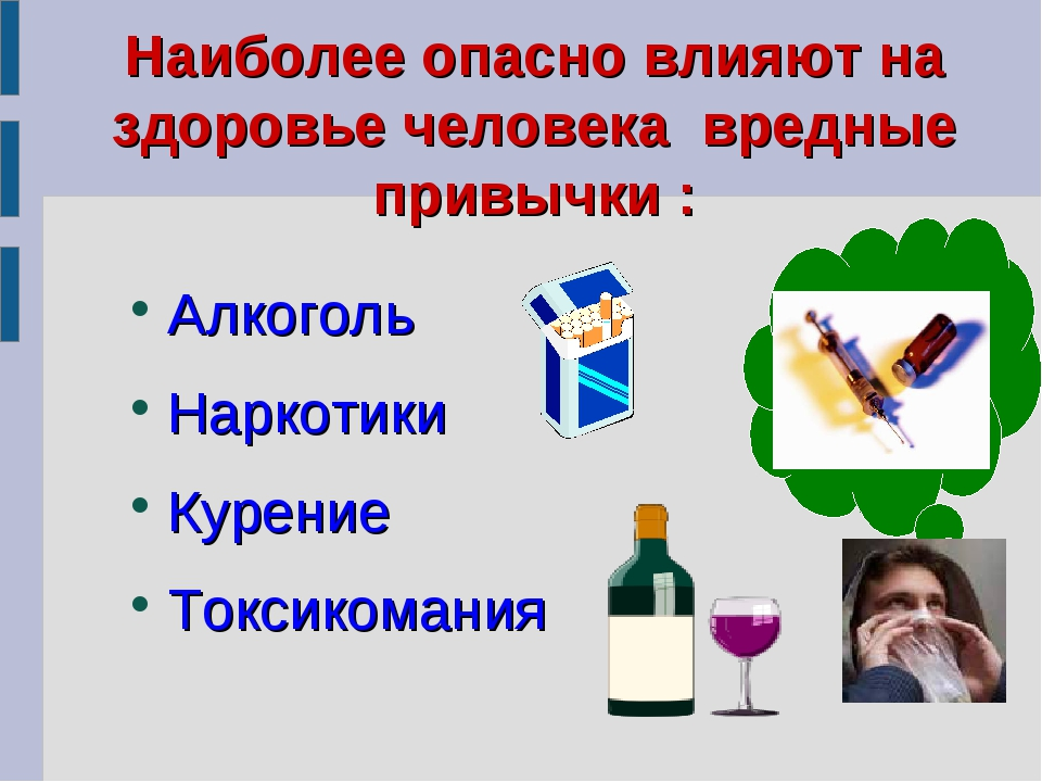 Какие бывают вредные привычки