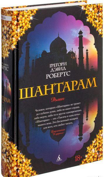 """Грегори дэвид робертс, роман """"шантарам"""": краткое содержание, главный герой"""