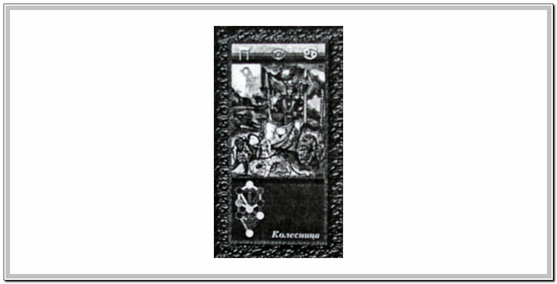 Колесница — значение 7 карты таро