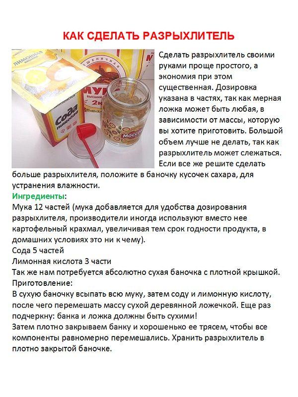 Пекарский порошок — википедия. что такое пекарский порошок